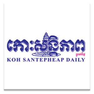 Logo Koh Santepheap Dialy Application